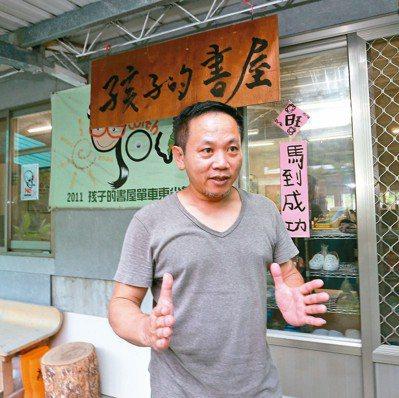 「孩子的書屋」理事長陳俊朗已經在台東知本地區創立多個書屋,提供弱勢孩子學習機會。...