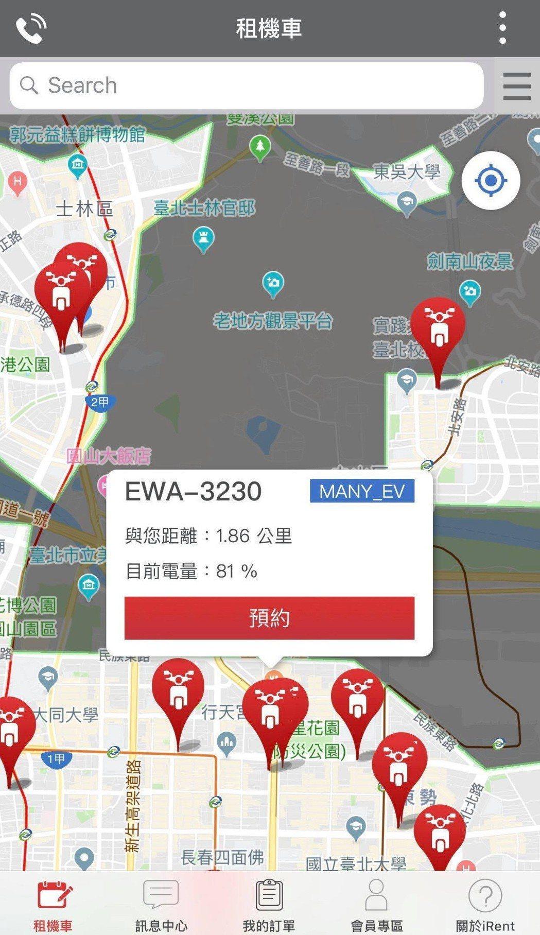 透過APP,可以得知車款的剩餘電量及距離。 截自iRent APP