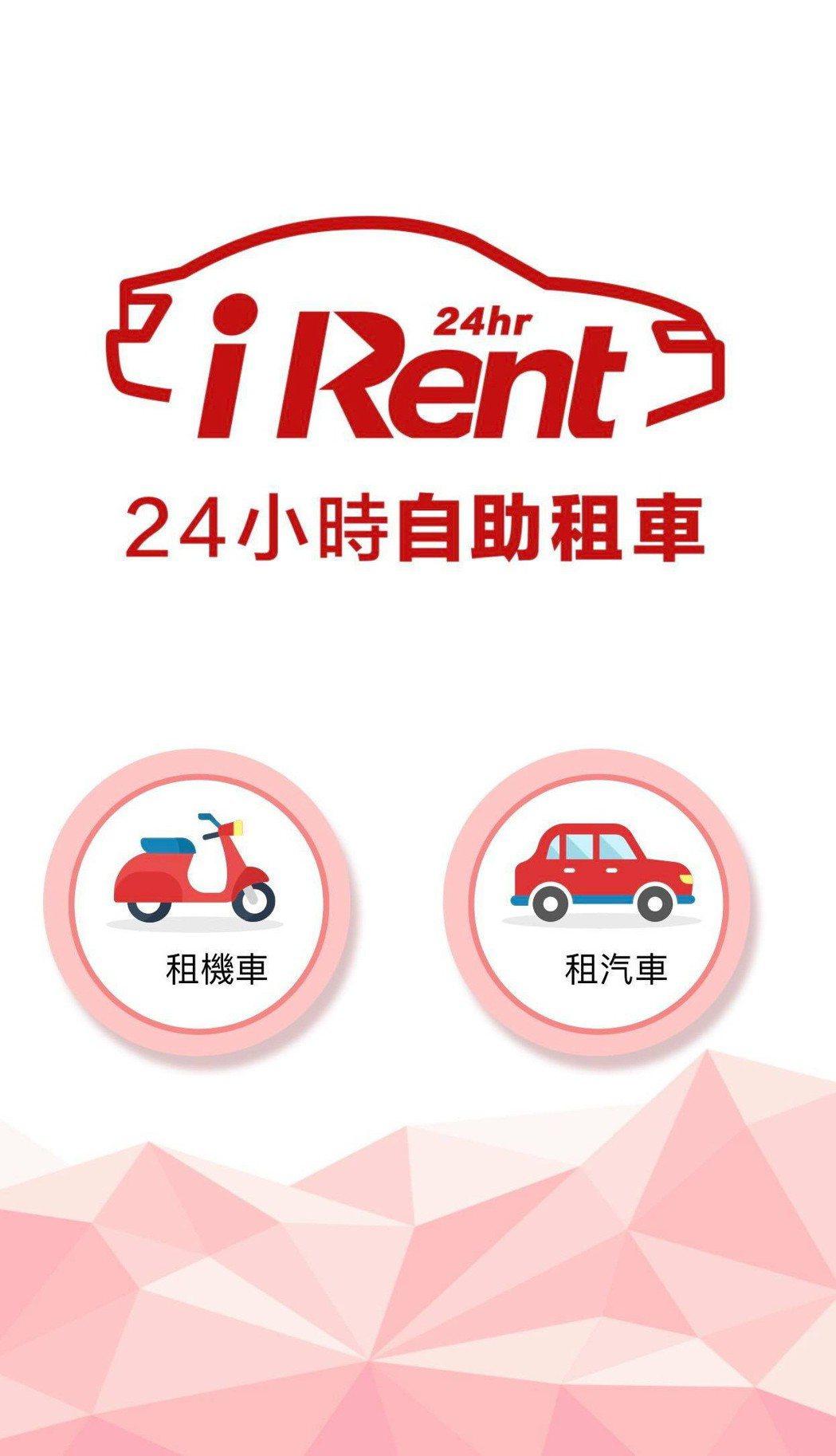 iRent APP新增機車隨租隨還功能。 截自iRent APP