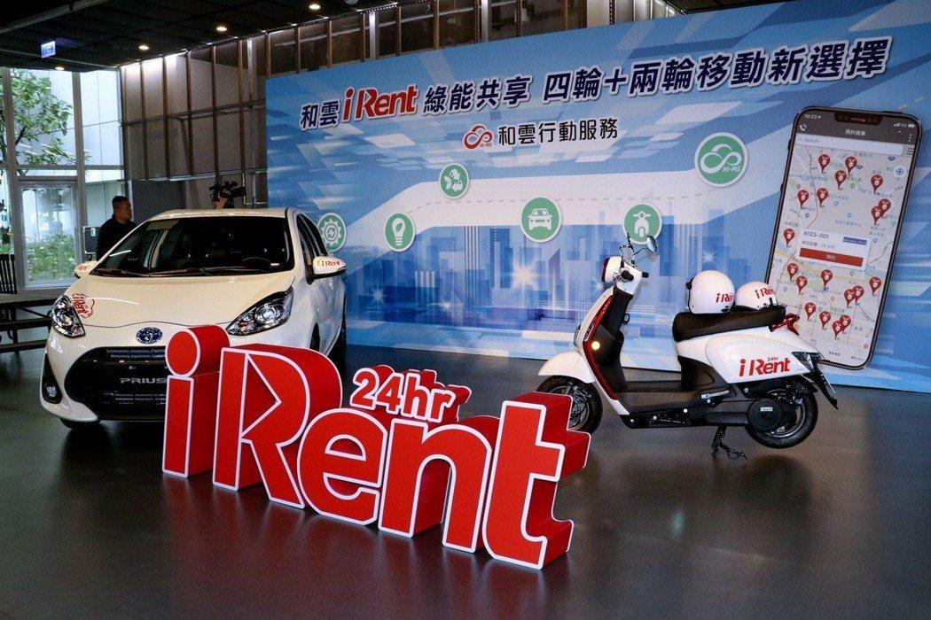 除機車版iRent全數採用電動機車外,現有的汽車版iRent同步導入新成員油電複...