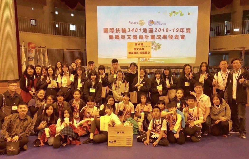 國際扶輪3481地區舉辦「偏鄉英文教育服務計畫成果發表會」,由大小學伴呈現多達1...