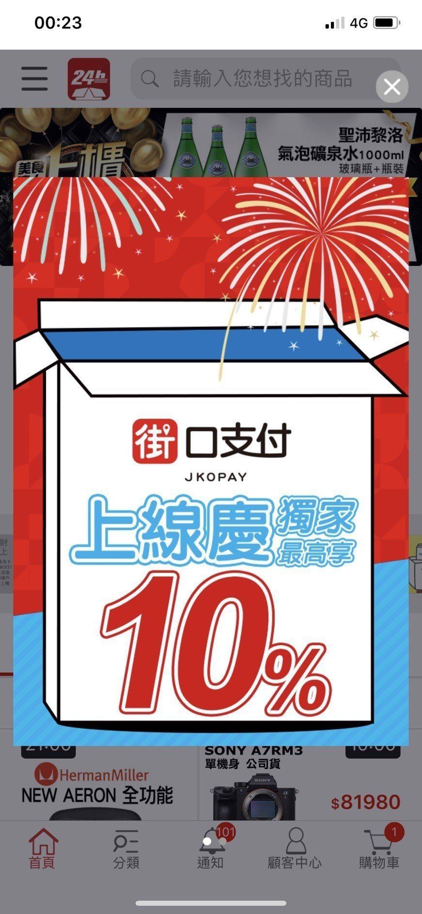 PChome 24h購物金流支付系統再添生力軍,結盟「街口支付」祭最高10%回饋...