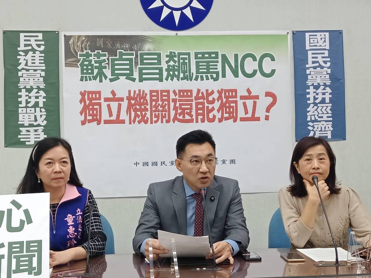 國民黨團舉行「蘇貞昌飆罵NCC 獨立機關還能獨立?」記者會。圖/國民黨團提供