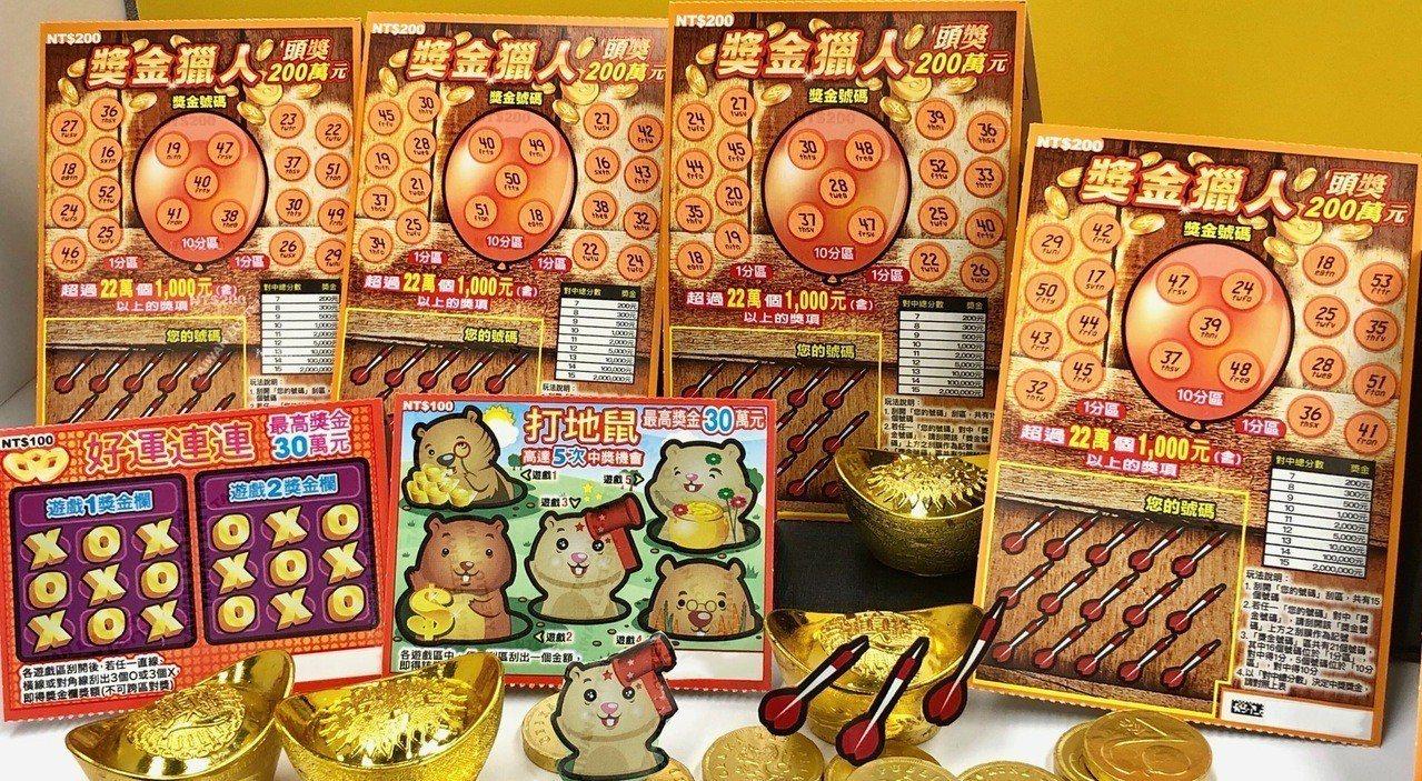台彩推出三款刮刮樂「獎金獵人」、「打地鼠」及「好運連連」。圖/台彩提供