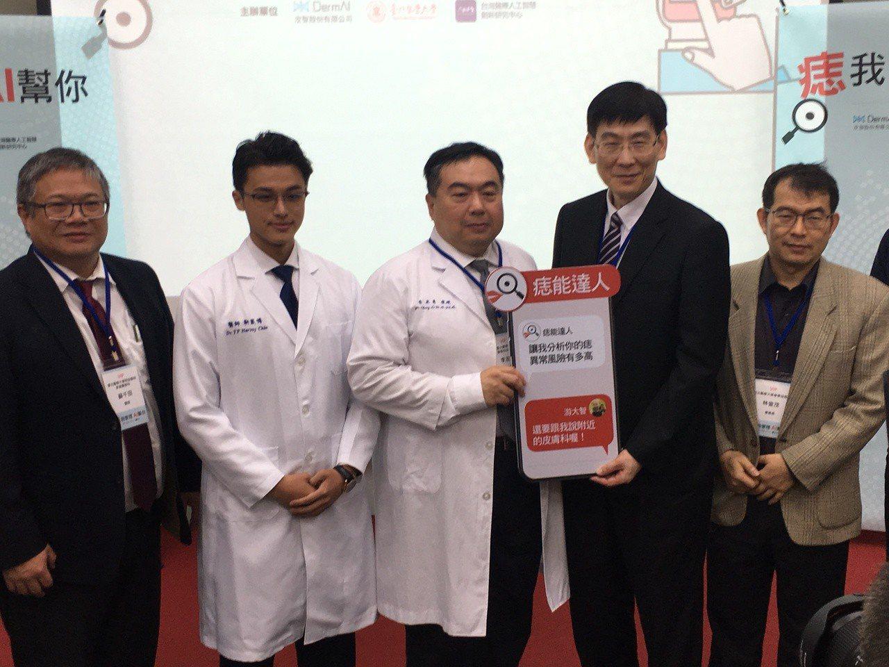 台北醫學大學今發表一款聊天機器人,內建超過5千筆醫療影像,只要拍下身上的痣再上傳...