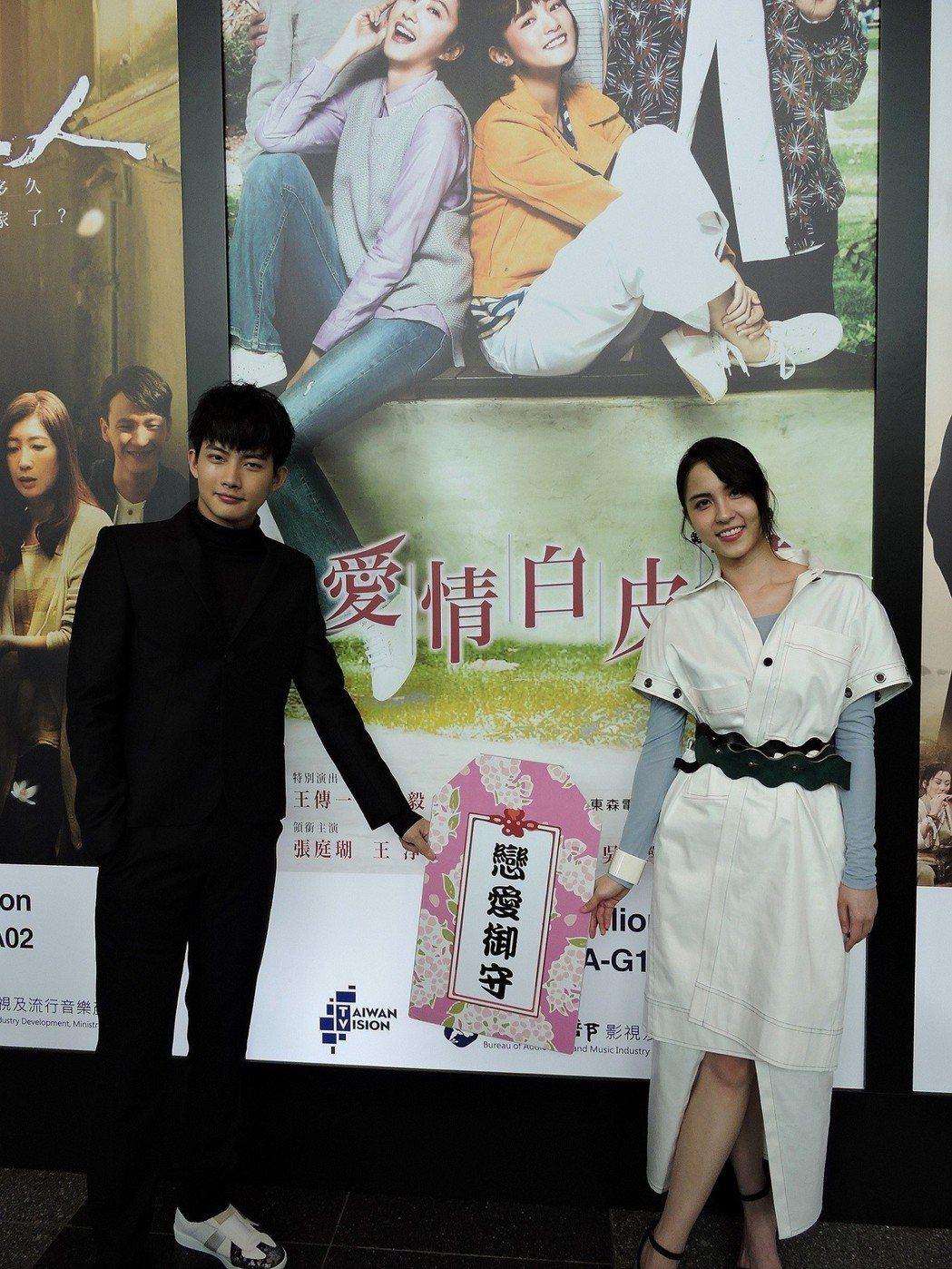 張庭瑚(左)、魏蔓出席香港影視節宣傳新戲「愛情白皮書」。圖/東森提供