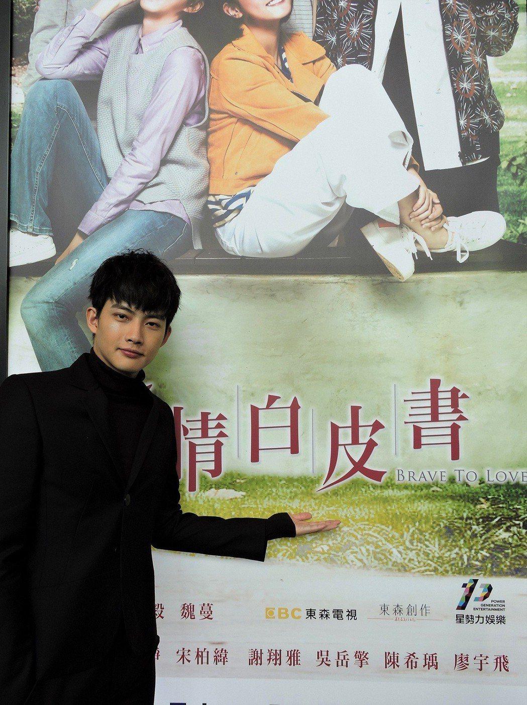 張庭瑚出席香港影視節宣傳新戲「愛情白皮書」。圖/東森提供