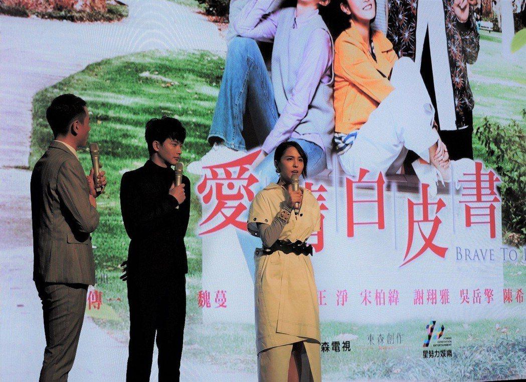 魏蔓(右)、張庭瑚出席香港影視節宣傳新戲「愛情白皮書」,分享拍戲心得。圖/東森提...