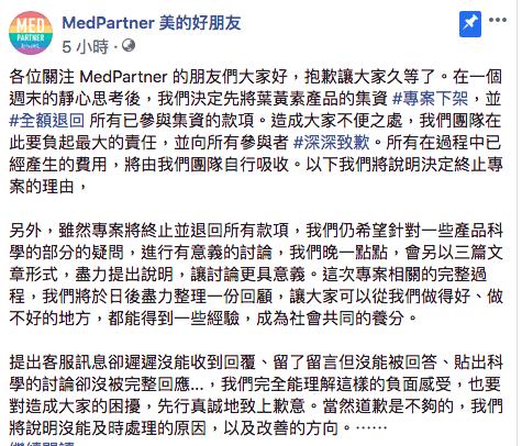 美的好朋友在臉書貼文,宣布「究是葉黃素」募資專案下架並退款。圖/翻攝MedPar...