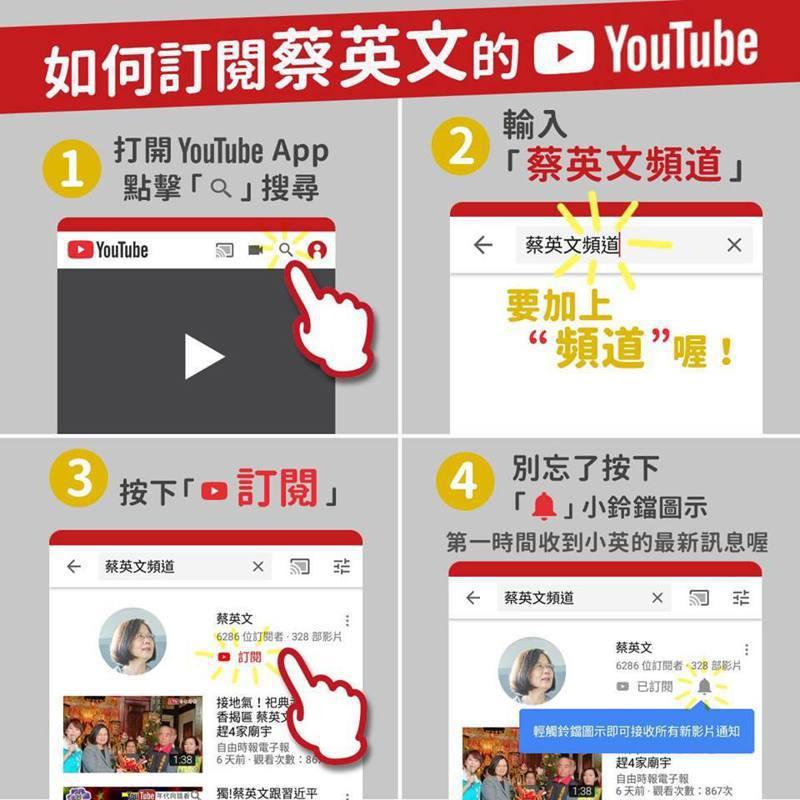 蔡英文總統宣傳自己的YouTube頻道。圖/取自臉書