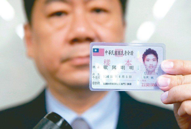 「數位身分識別證」預計明年換發,是否保留國旗引發外界關注。圖為現行身分證樣本。 圖/聯合報系資料照片