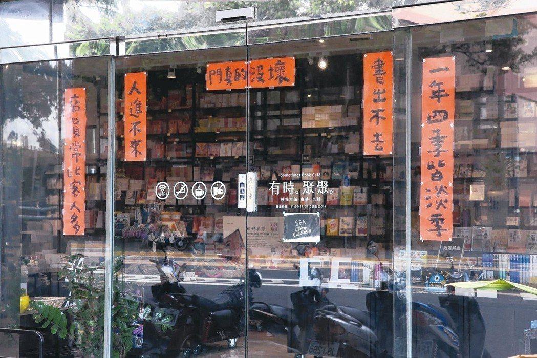「人進不來,書出不去。」有書店在春節前貼起Kuso對聯,引發不少出版業共鳴;聯合...