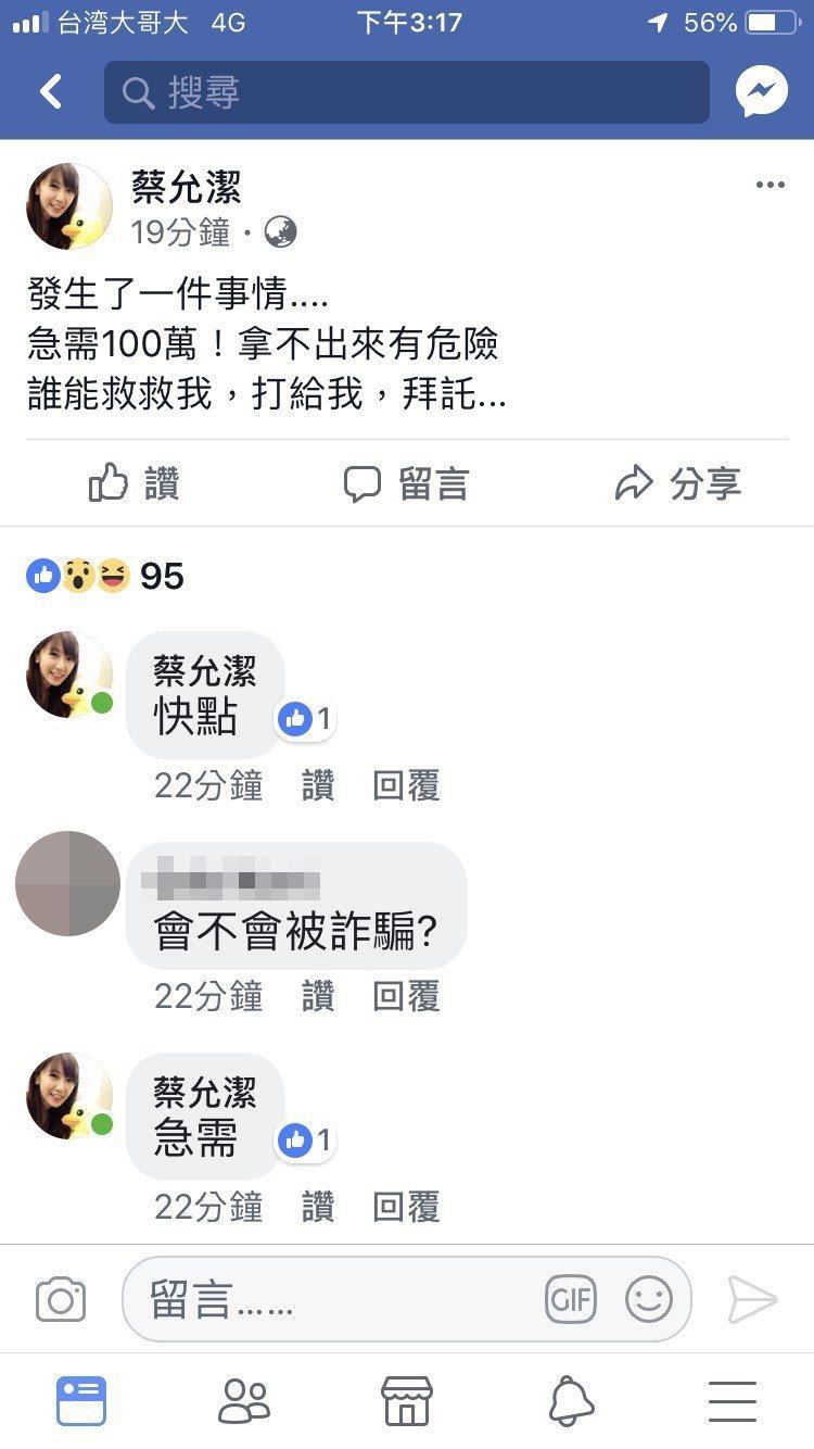 蔡允潔突然在臉書求救。圖/摘自臉書