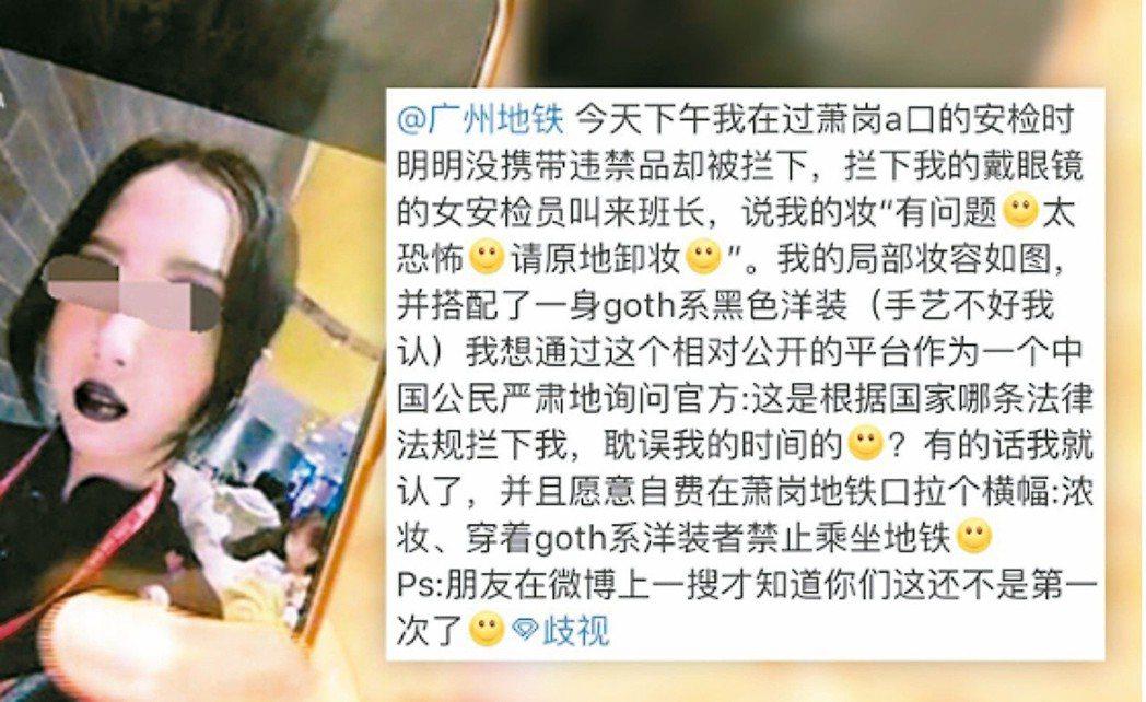 廣州女大學生化「哥德妝」被指太恐怖,要求卸妝才可入地鐵閘口,引起大陸網友熱議。 ...