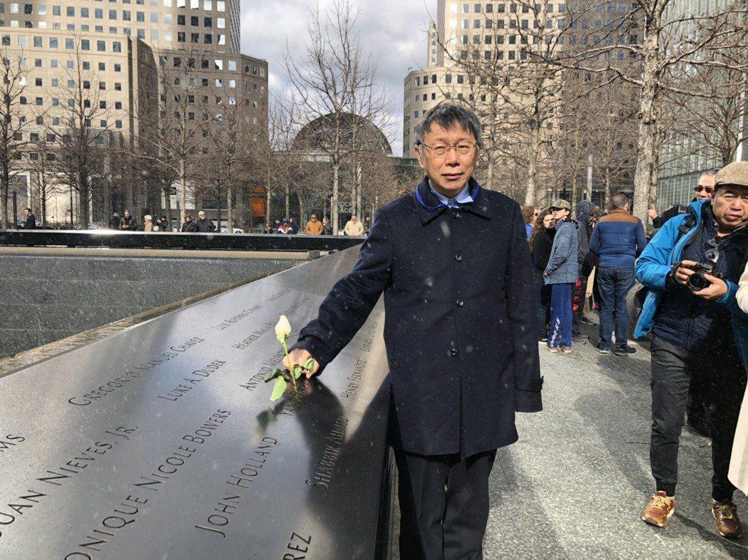 台北市長柯文哲訪美第2天,先後參訪911國家紀念博物館、南港海港活化及重建計劃。...