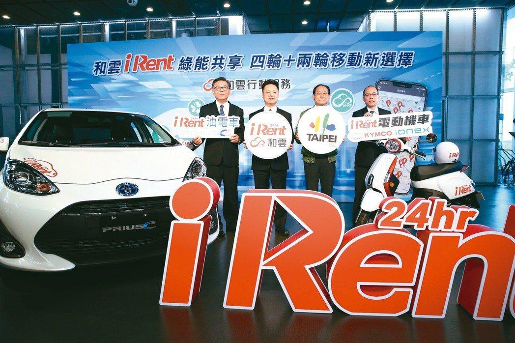 和雲宣布油電複合車與電動機車隨租隨還投入雙北生活區,出席包括和泰車協理劉松山(左...