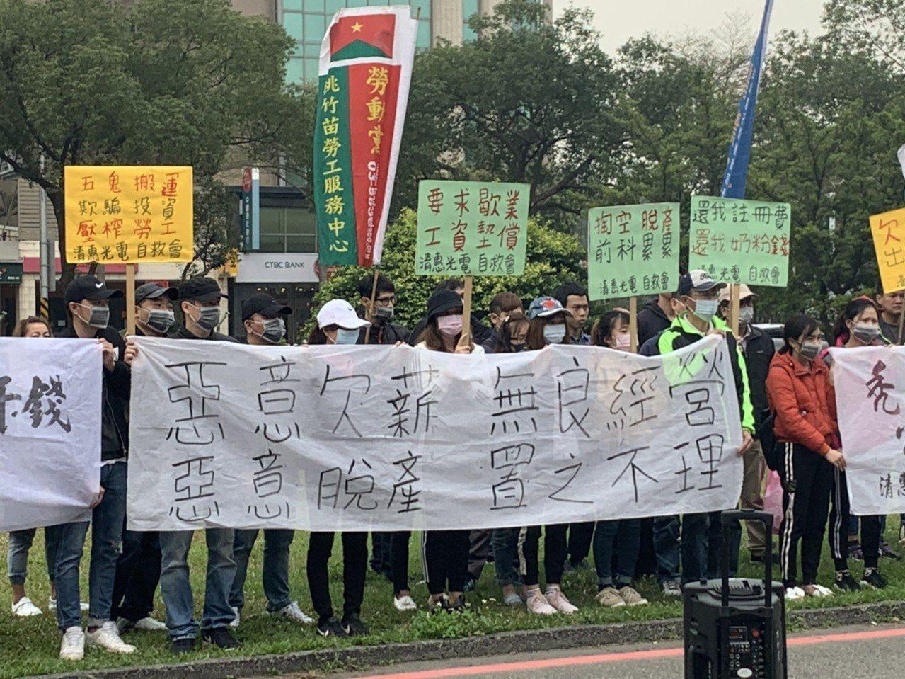 圖為清惠光電股份有限公司傳出積欠上百名員工薪資,清惠光電員工自組自救會,日前到新...