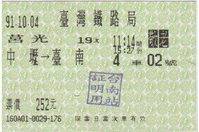 台鐵第二代車票,票面變大。 圖/讀者提供