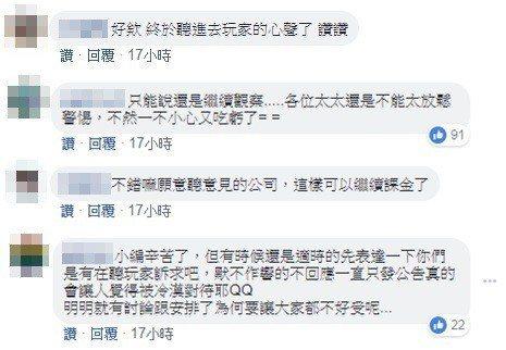 針對此次開服100日活動,有網友表示肯定、部分網友保持觀望態度/圖:官方粉絲團