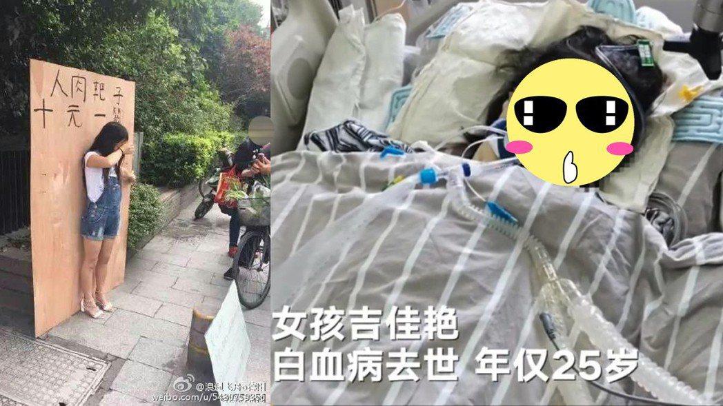 貴州吉佳麗2016年曾在街頭當「人肉箭靶」,為罹患血癌的姊姊籌醫藥費。圖/擷自微