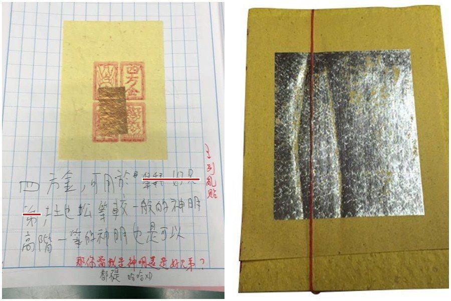 圖左「金紙」只適用於祭拜神明,若要拜好兄弟需改用圖右的「銀紙」。 圖片來源/爆廢...