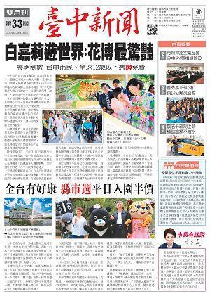 臺中新聞三月號