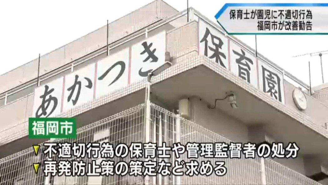 圖為發生虐童事件的「曉」保育所,為福岡市一所40年歷史、頗具規模的保育園。 圖/...