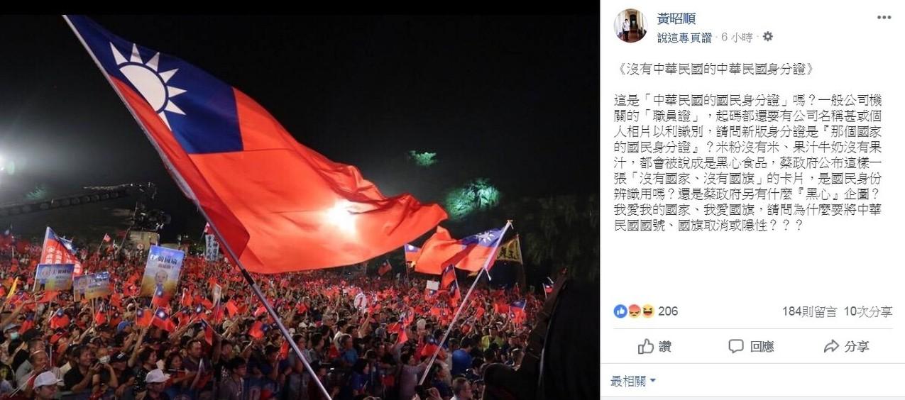 黃昭順在臉書強調「我愛我的國家、我愛國旗」,更質疑「蔡政府另有什麼企圖?」圖片來...
