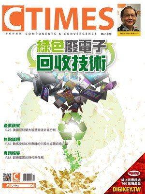 2019年3月(第329期)綠色廢電子回收技術