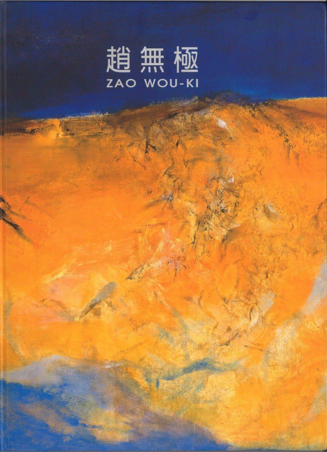 1999年台北大未來畫廊舉辦〈1948-1999年趙無極回顧展〉,彙聚40年藝術...