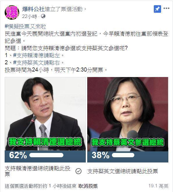 圖截自臉書社團「爆料公社」