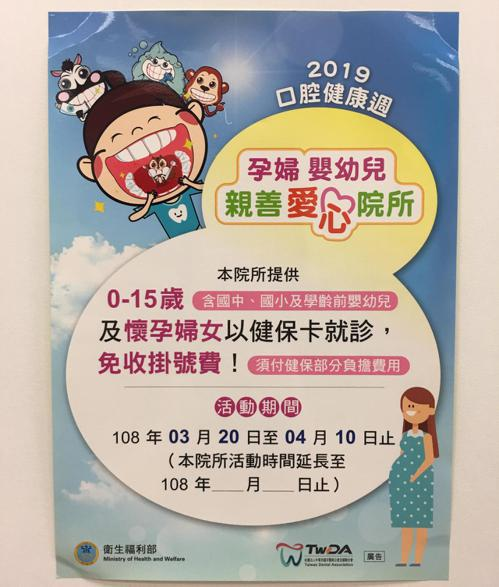 牙醫師公會全聯會串聯1230家牙醫院所於3月20日至4月10日期間,提供孕婦和1...