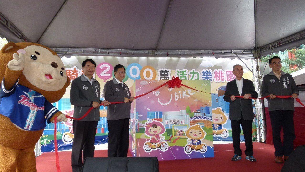桃園市慶祝YouBike使用量突破2000萬人次。記者鄭國樑/攝影