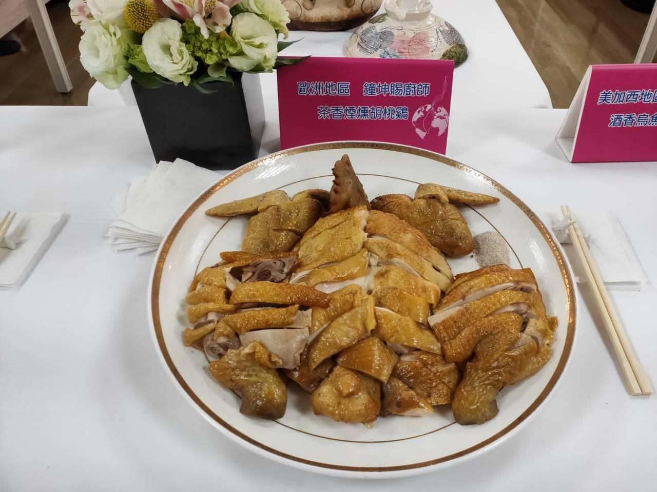 將前往歐洲地區的廚師鐘坤賜所做的茶香煙燻胡桃雞。記者徐偉真╱攝影