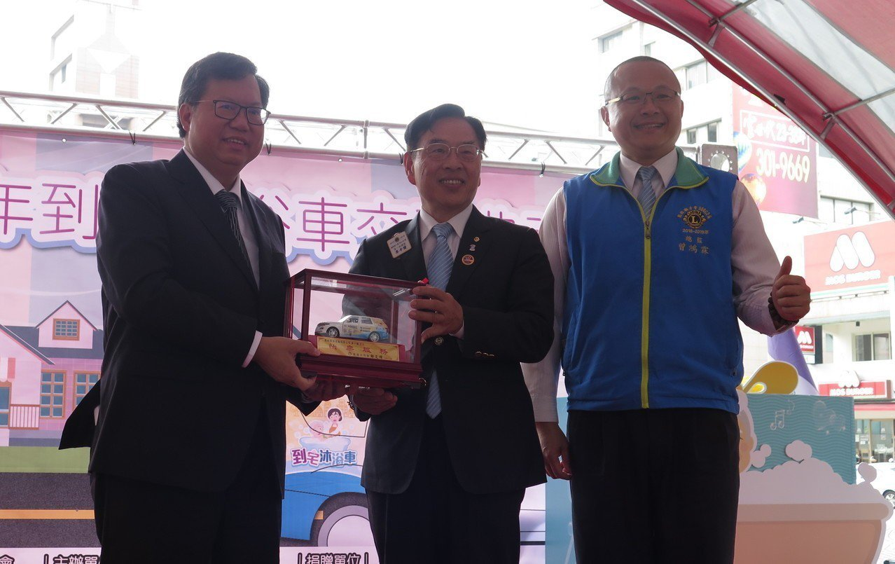 國際獅子會300G2區32位獅友共同捐贈兩輛到宅沐浴車,桃園市長鄭文燦(左)今天...