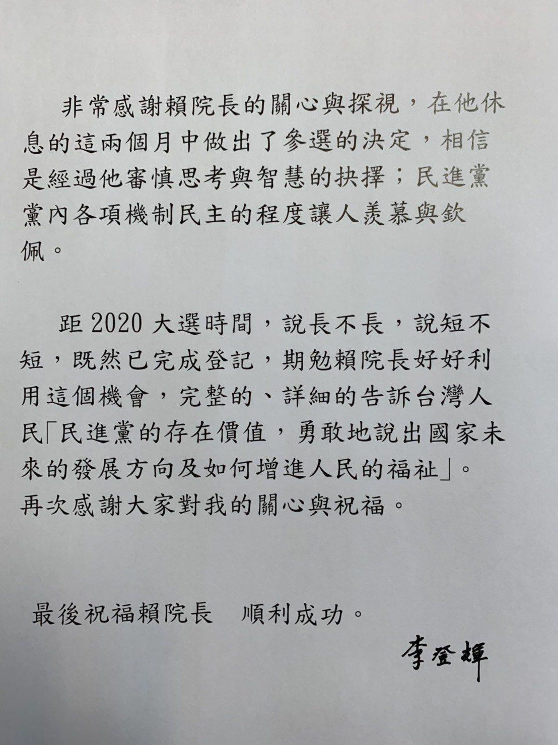 賴清德拜會前總統李登輝,李登輝辦公室在會面後發表聲明。翻攝自李登輝辦公室聲明稿。