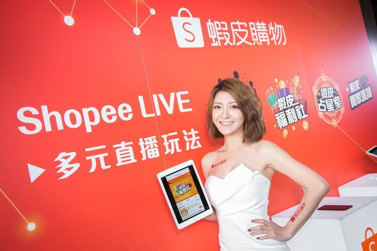蝦皮購物正式推出Shopee LIVE,結合娛樂、內容、名人三大元素,打造多樣化...