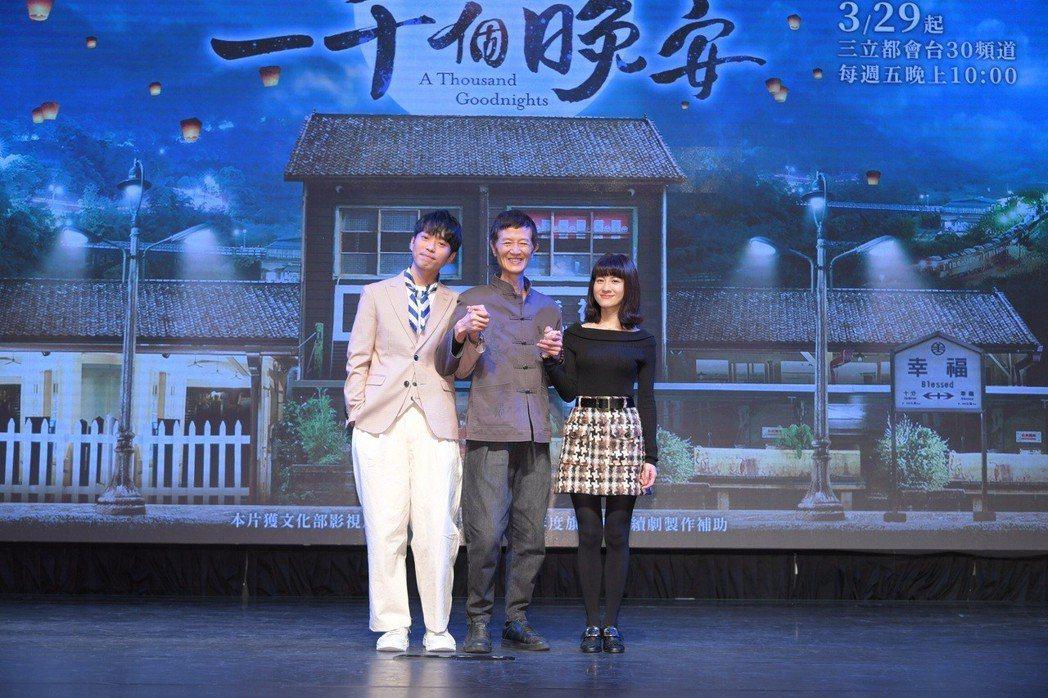 張棟樑(左起)陳博正與連俞涵演出「一千個晚安」。圖/三立提供