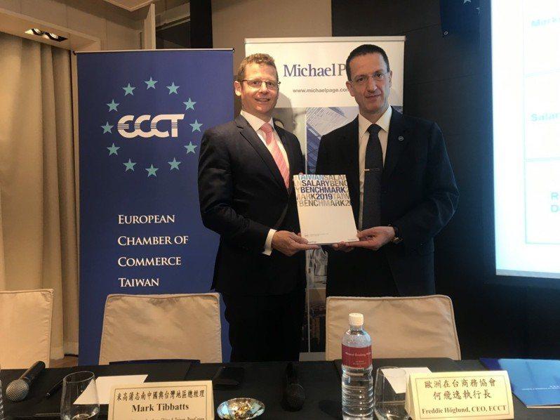 歐洲在台商務協會(ECCT)今(19)日與全球人才招募專業顧問公司米高蒲志(Michael Page)發表「2019台灣薪酬標準指南」。記者林于蘅/攝影
