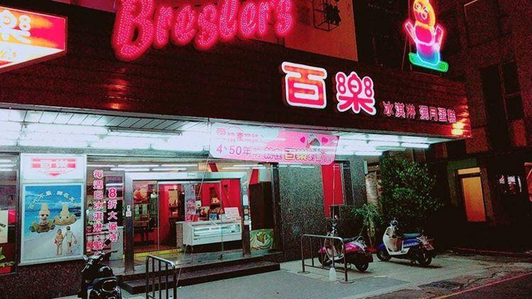 百樂冰淇淋餐廳是許多高雄人的童年回憶。圖/百樂冰淇淋提供
