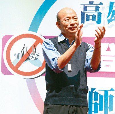高雄市長韓國瑜上午出席登革熱防治宣導活動。 記者劉學聖/攝影