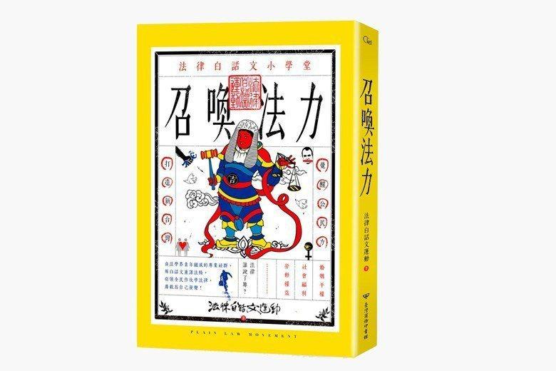 《召喚法力:法律白話文小學堂》書封。 圖/臺灣商務提供
