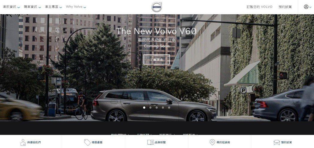 新世代Volvo V60悄悄出現於Volvo台灣官網。 截自Volvo Cars...