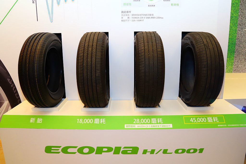 普利司通ECOPIA H/L001透過全新的胎紋與胎塊設計,可有效避免接地不均衡...