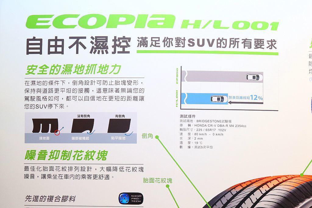 經實驗測試普利司通ECOPIA H/L001以時速80Km/h的速度在積水深度2...