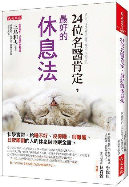 新書《24位名醫肯定,最好的休息法》彙整以最新科學證據為基礎的消除疲勞方法。圖/大是文化提供