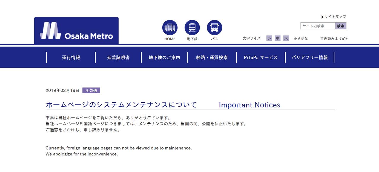 大阪metro官方網站外語網頁因翻譯錯誤太多,18日已下架維修。記者蔡佩芳/翻攝