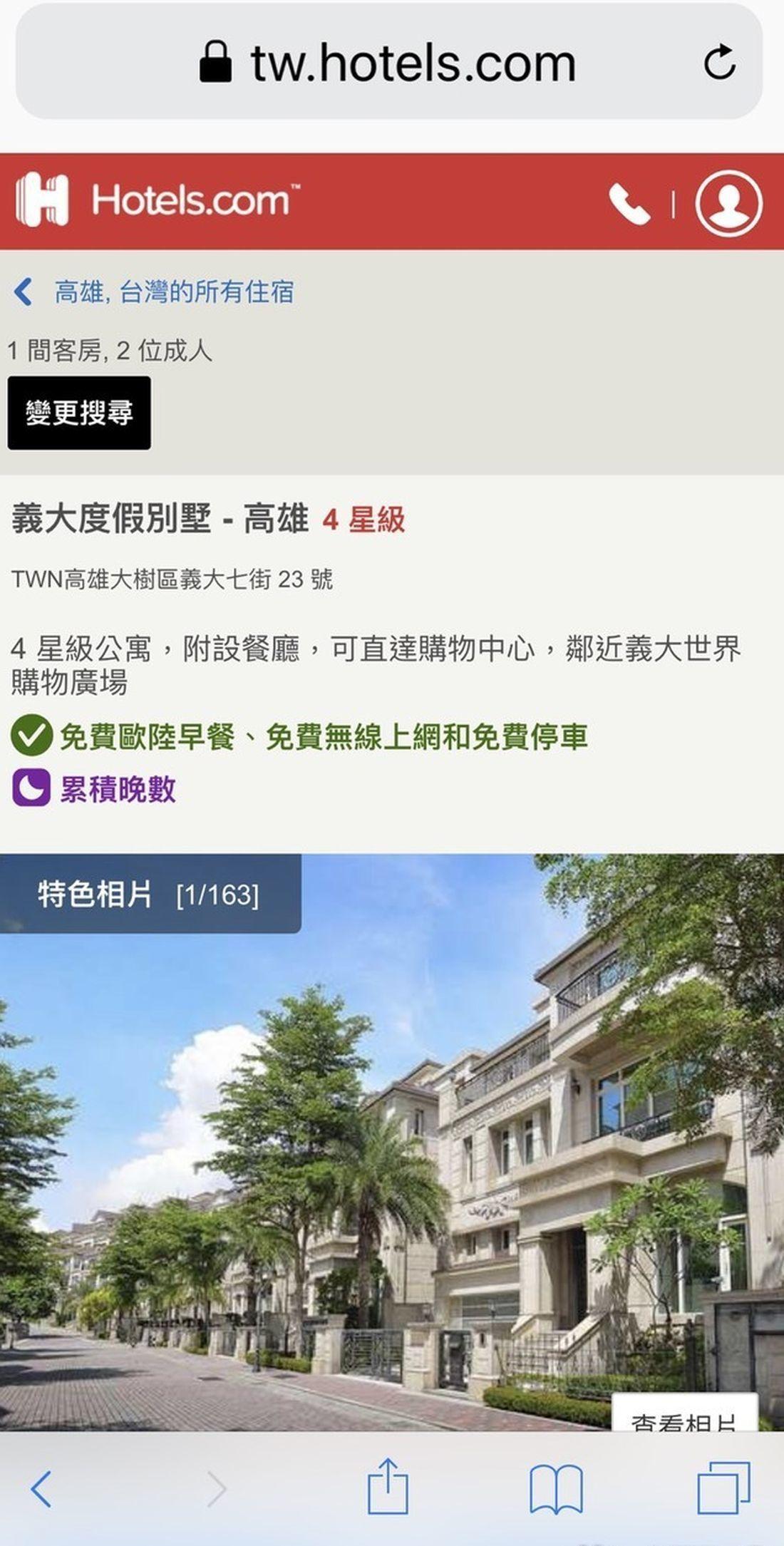 在旅宿網站上, 還有義大別墅租宿的訊息。記者王昭月/翻攝