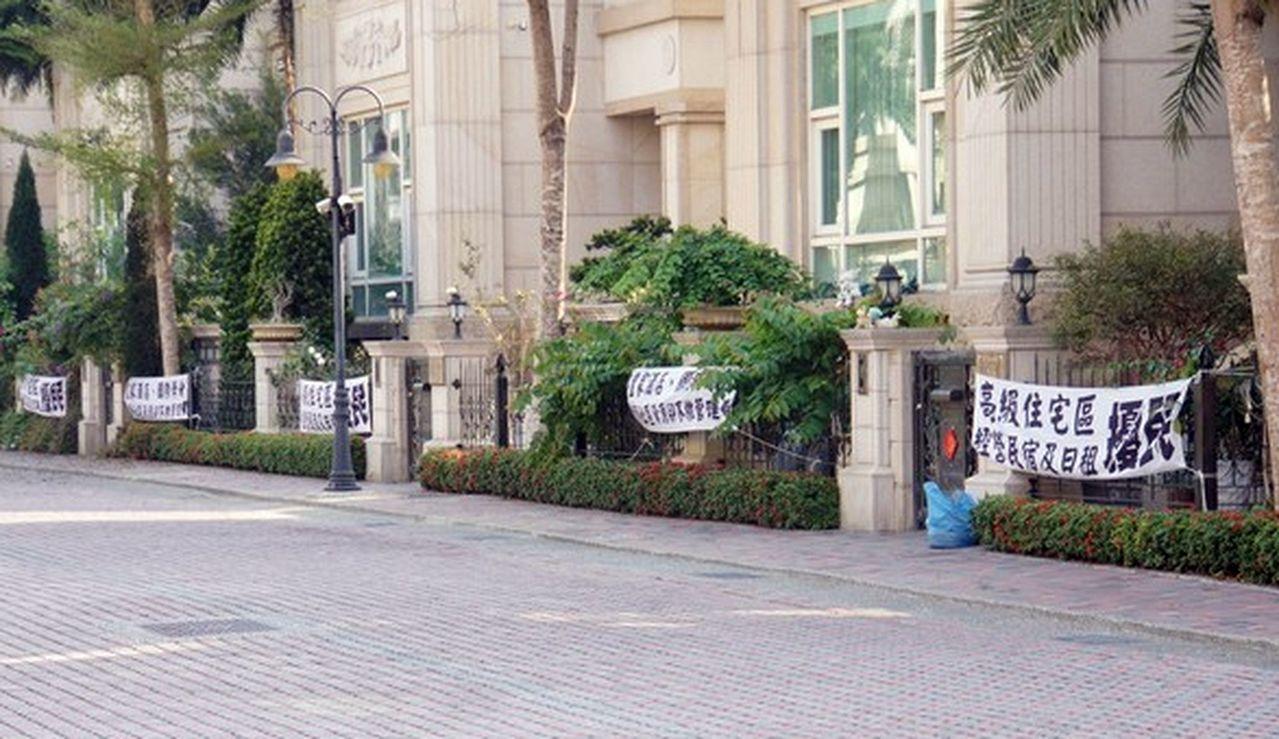 義大別墅住戶在住家外掛布條,抗議高檔別墅變身日租民宿。記者王昭月/翻攝