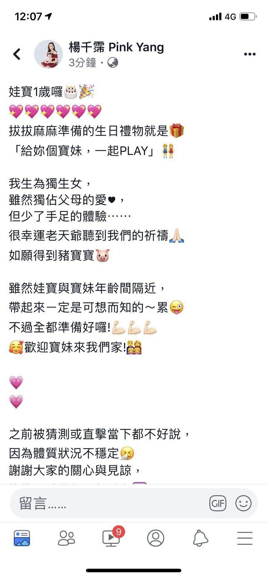 楊千霈在臉書公開懷孕喜訊。圖/摘自臉書